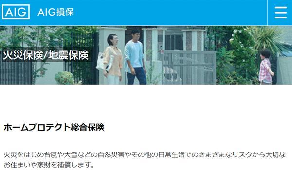 AIG損保_火災保険