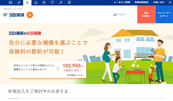 SBI損保_火災保険_キャプチャ