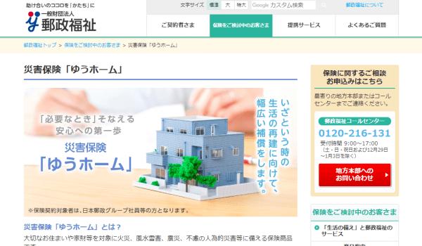 郵政福祉_火災保険_キャプチャ